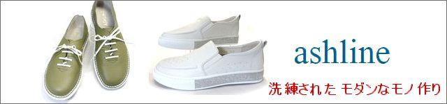 ashline | アシュライン の靴一覧