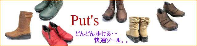 put's / プッツ