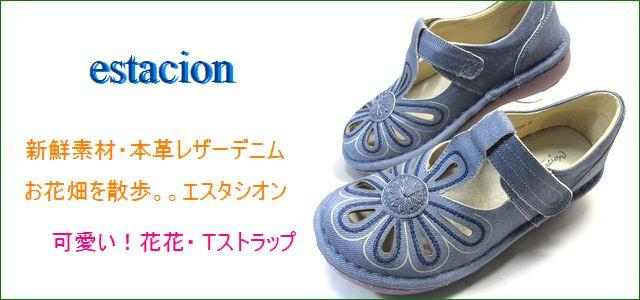 エスタシオン靴 おすすめ第1位紹介画像