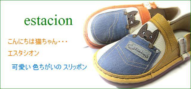 エスタシオン靴 人気第1位紹介画像