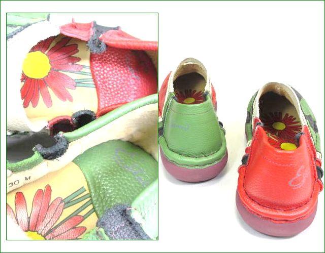 エスタシオン スイカ 靴 estacion et330grre  グリーンレッド 詳細部分の画像