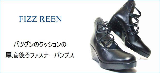 フィズリーン 靴 人気1位画像