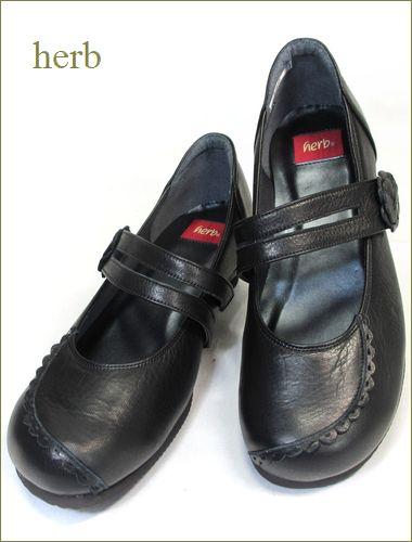 herb靴 ハーブ hb180bl 画像