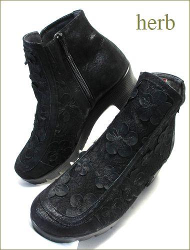 herb靴 ハーブ hb81222bl  ブラック 全体の画像