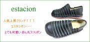 エスタシオン靴 おすすめ第3位紹介画像