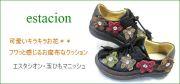 エスタシオン靴 おすすめ第2位紹介画像