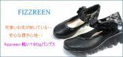 fizzreen靴