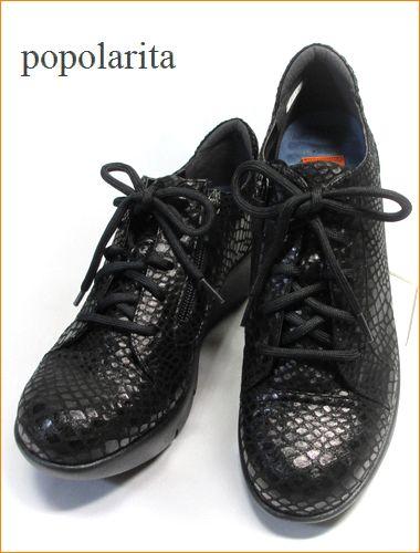 ポポラリタ靴